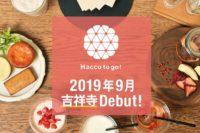 Hacco to go! 吉祥寺