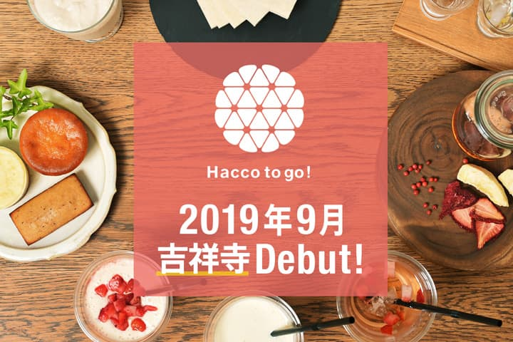 Hacco to go! 吉祥寺
