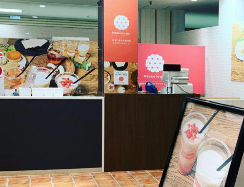 東急百貨店 吉祥寺店にて3ヶ月間限定のHacco to go! をオープン