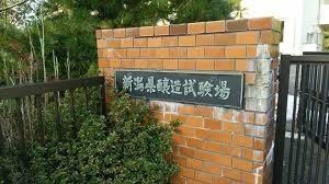酒粕の研究もしている新潟県醸造試験場