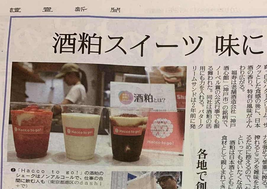 読売新聞 記事