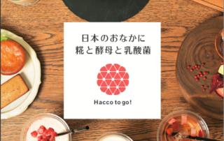 酒粕スムージーとジェラートが大人気。大阪初上陸のHacco to go! 大盛況で終了。