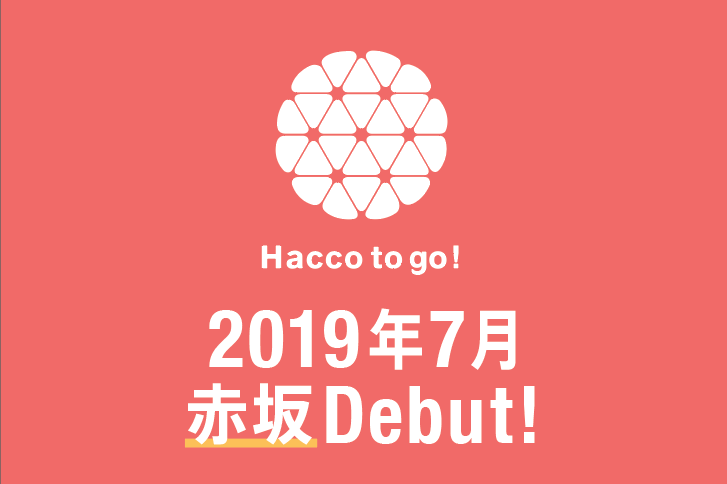 Hacco to go! 赤坂