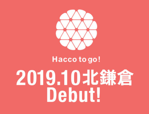 2019年10月 北鎌倉DEBUT!