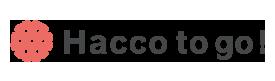 Hacco to go !  | 新潟発の酒粕専門店 ロゴ